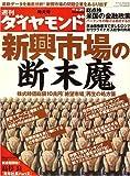 週刊 ダイヤモンド 2009年 1/31号 [雑誌]