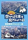 空から日本を見てみよう1 東京湾をグルッと一周 [DVD]