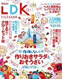 LDK (エル・ディー・ケー) 2015年 9月号 [雑誌]