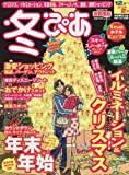 冬ぴあ首都圏版 (ぴあMOOK)