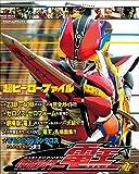 超ヒーローファイル 仮面ライダー電王2 (超全集)