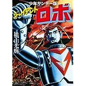 少年サンデー版ジャイアントロボ限定BOX〈第1巻〉 (復刻名作漫画シリーズ)