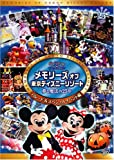 メモリーズ オブ 東京ディズニーリゾート 夢と魔法の25年 パレード&スペシャルイベント編 [DVD]
