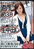 シロウトハンター 25 [DVD]