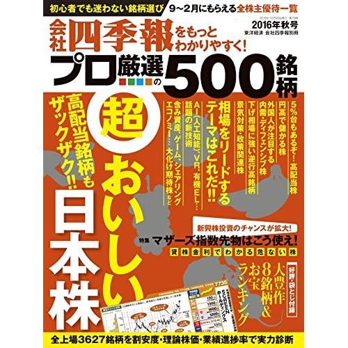 会社四季報プロ500 2016年 秋号 [雑誌]