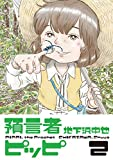 預言者ピッピ2 (CUE COMICS)