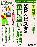 中高年のパソコン指南書XP&ビスタの重い・遅いを解消! (日経BPパソコンベストムック)