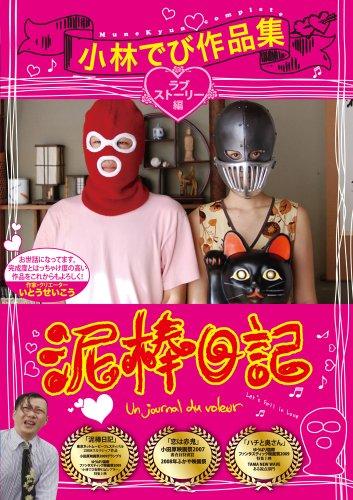 泥棒日記 小林でび作品集 ラブストーリー編 [DVD]