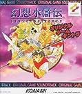 幻想水滸伝 オリジナルゲームサントラ