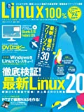 Linux100% Vol.12 (100%ムックシリーズ)