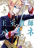 王室教師ハイネ 2巻 (デジタル版Gファンタジーコミックス)