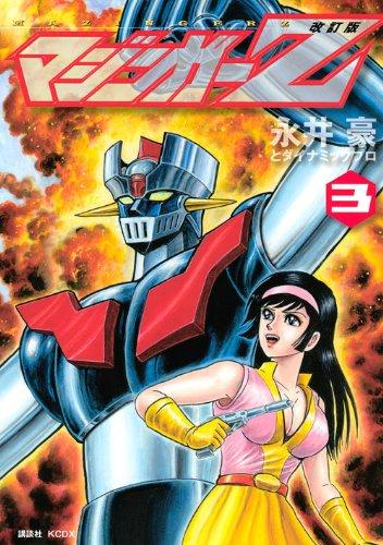 改訂版 マジンガーZ(3) (KCデラックス コミッククリエイト)