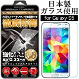 安心の日本製 旭ガラス使用 強化ガラスフィルム Galaxy S5用 交換保障付き 薄型 0.33mm 硬度9H ラウンドエッジ加工 気泡ゼロ クリア 保護フィルム 保護シート 液晶保護 スマートフォン スマホ ガラス保護フィルム ガラス フィルム 透明 Galaxy S5 GalaxyS5 ギャラクシー ギャラクシーS5 人気 硝子フィルム docomo au softbank SC-04F 15AC9-8-CLR v001