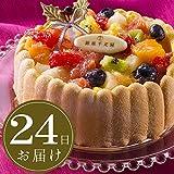 「銀座千疋屋」銀座フルーツシャルロット【お届け:12月24日】≪クリスマスケーキ予約・2016≫