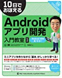 10日でおぼえるAndroidアプリ開発入門教室 第2版 AndroidSDK 4/3/2対応