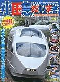 小田急だいすき Quant (クアント) 2009年 9月号増刊 2009年 09月号 [雑誌]