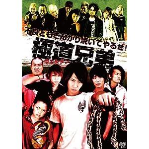 DVD › 日本映画 › アクション