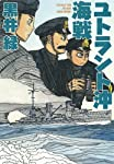 ユトラント沖海戦 (楽園コミックス)