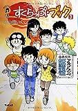 すくらっぷ・ブック (3) (fukkan.com―小山田いく選集)