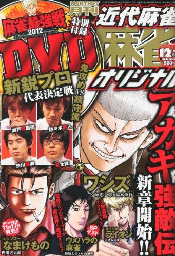 近代麻雀オリジナル 2012年 12月号 [雑誌]
