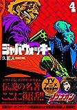 コミックス / 久 正人 のシリーズ情報を見る