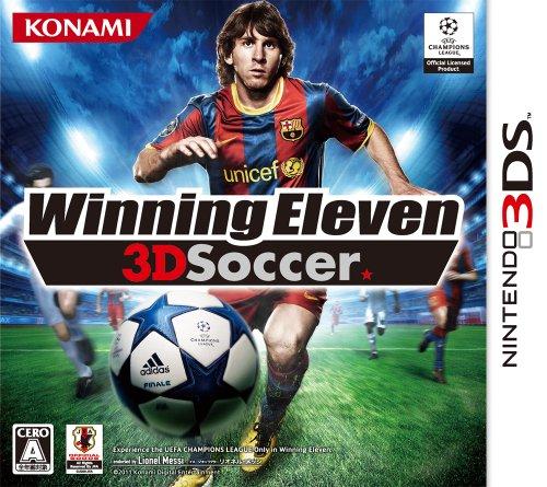 ウイニングイレブン 3Dサッカー