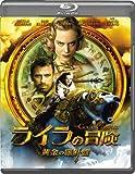 ライラの冒険[Blu-ray/ブルーレイ]