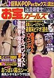 お宝ガールズ 2011年 05月号 [雑誌]