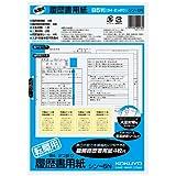 KOKUYO シン-6N 履歴書用紙<転職用>B5履歴書4枚経歴書4枚