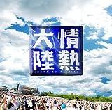 情熱大陸LIVE BEST
