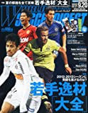 WORLD SOCCER DIGEST (ワールドサッカーダイジェスト) 2012年 9/20号 [雑誌]