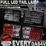 エブリィ バン DA64V 純正交換式 フル LED テールランプ 【レンズカラー:レッド】 FJ3046-red