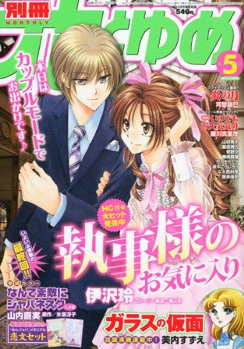別冊 花とゆめ 2011年 05月号 [雑誌]