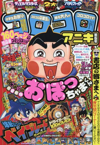 コロコロアニキ(6) 2016年 08 月号 [雑誌]: コロコロコミック 増刊