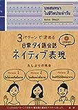 日常タイ語会話ネイティブ表現 (<CD>)