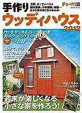 手作りウッディハウス 2012 DIYシリーズ (学研ムック)