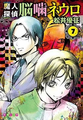 魔人探偵脳噛ネウロ 7 (集英社文庫(コミック版))