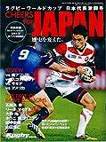 ラグビ-W杯 日本代表激闘号 2015年 11/3 号 [雑誌]: 週刊プロレス 増刊