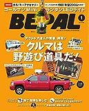 BE-PAL(ビーパル) 2016年 01 月号 [雑誌]