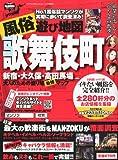 風俗遊び地図 歌舞伎町[雑誌]