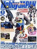 月刊ホビージャパン2015年9月号
