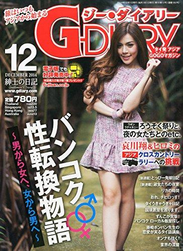 G-DIARY (ジーダイアリー) 2014年 12月号 [雑誌]