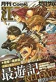 Comic ZERO-SUM (コミック ゼロサム) 2009年 08月号 [雑誌]