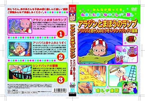 第14巻 アラジンとまほうのランプ [DVD]