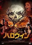 ハロウィン2016[DVD]