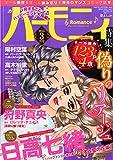 ハーモニィ Romance (ロマンス) 2015年 03月号 [雑誌]