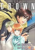CROWN 3 (プリンセス・コミックス・プチ・プリ)