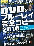 DVD&ブルーレイ完全コピー 2010 (メディアボーイMOOK ビギナーズ裏PC)