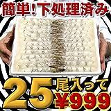 レストラン御用達3Lサイズ15cm天ぷらフライ用下処理済海老25尾