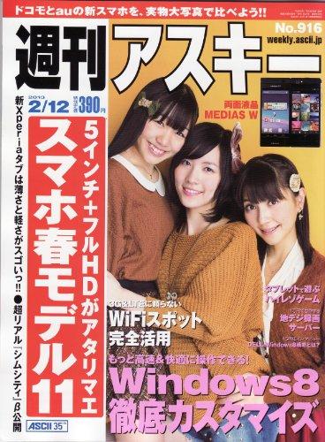 週刊アスキー2013年2月12日号 [雑誌][2013.1.29]